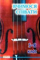 Упорядник М. К. Яскулко Вчимося співати: Збірник пісень для 5-8 класів 966-7382-98-2