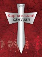 Куць Микола Карпатський самурай 978-966-355-071-8