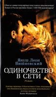 Вишневский Януш Леон Одиночество в Сети 978-5-389-05089-1