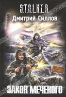 Дмитрий Силлов Закон Меченого 978-5-17-072342-3, 978-5-9725-1971-2