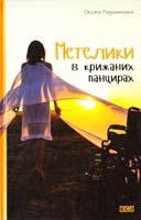 Радушинська Оксана Метелики в крижаних панцирах 978-617-679-143-0