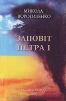 Воротиленко Микола Заповіт Петра І 978-966-8527-35-7
