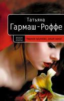 Гармаш-Роффе Татьяна Черное кружево, алый закат 978-5-699-37653-7