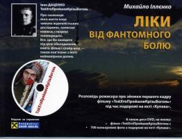 Іллєнко Михайло Ліки від фантомного болю 978-617-661-030-4