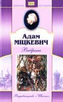 Міцкевич Адам Вибране 966-339-134-0