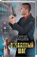 Бакшеев Сергей Отчаянный шаг 978-617-12-6075-7