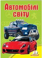 Автомобілі світу. Школа малюка 978-966-913-506-3