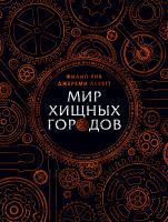Рив Филип, Леветт Джереми Мир хищных городов 978-5-389-14363-0