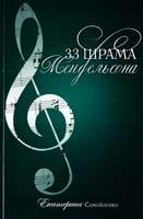 Самойленко Катерина 33 шрама Мендельсона 978-966-2665-59-8
