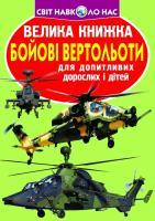 Зав'язкін Олег Велика книжка. Бойові вертольоти 978-617-7268-35-1