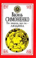 Симоменко Василь Ти знаєш, що ти людина 966-00-0573-3