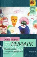 Ремарк Эрих Мария Время жить и время умирать: Роман. В 2 кн. Кн. 1 5-17-005137-9