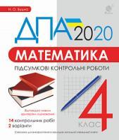 Будна Наталя Олександрівна Математика. 4 клас. Підсумкові контрольні роботи. ДПА 2020 2005000015304