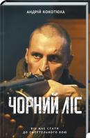 Кокотюха Андрій Чорний ліс 978-617-12-6047-4