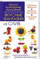 И. Степанова, С.Кабаченко Вкусные фантазии из слив 978-966-14-8266-0
