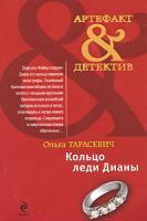 Ольга Тарасевич Кольцо леди Дианы 978-5-699-42658-4