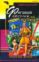 Донцова Дарья Фиговый листочек от кутюр 978-5-699-21550-8