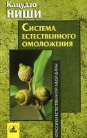 Кацудзо Ниши Система естественного омоложения 5-94371-385-9