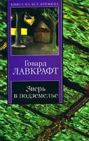Говард Лавкрафт Зверь в подземелье 978-5-17-028513-6, 978-5-9713-7807-5