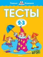 Земцова Ольга Тесты (2-3 года) 978-5-389-17666-9