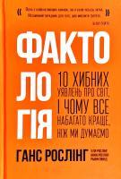 Анна Рослінг-Рьонлюнд, Ганс Рослінг,  Уля Рослінг Фактологія. 10 хибних уявлень про світ, і чому все набагато краще, ніж ми думаємо 978-617-7682-58-4