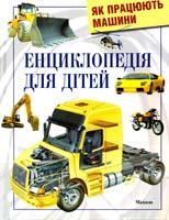 Грехем Ян Як працюють машини : енциклопедія для дітей 978-617-526-070-8