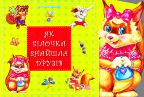 Новицький Євген Як білочка знайшла друзів. (картонка) 978-966-313-267-9