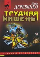 Илья Деревянко Трудная мишень 5-699-18694-8