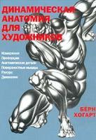 Берн Хогарт Динамическая анатомия для художников 5-17-005307-х, 5-89624-055-4, 5-271-01672-2