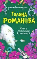 Галина Романова Ночь с роскошной изменницей 978-5-699-36235-6