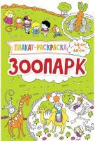 Потапенко Ирина Зоопарк 978-617-690-466-3