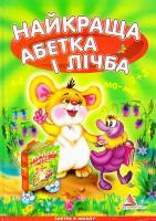Любов Яковенко, Ілля Мельников Найкраща абетка і лічба 978-617-594-023-5