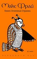 Фрай Макс Книга Огненных Страниц 978-5-367-02369-5