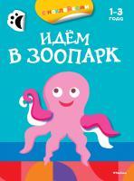 Плаксунова Дарья Идём в зоопарк (раскраски с наклейками) 978-5-389-07905-2
