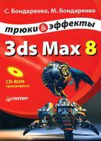 С. Бондаренко, М. Бондаренко 3ds Max 8. Трюки и эффекты (+ CD-ROM) 5-469-01321-9
