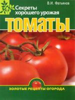 Фатьянов Владислав Томаты. Секреты хорошего урожая 978-5-373-04109-6