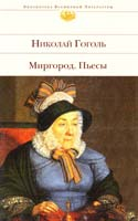 Гоголь Николай Миргород : повести. Пьесы 978-5-699-36024-6