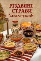 Упоряд. М. Чайка Різдвяні страви. Галицька традиція 978-966-395-938-2