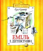 Кестнер Е. Еміль і детективи 978-617-526-315-0
