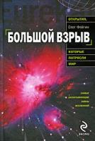 Олег Фейгин Большой взрыв 978-5-699-36817-4