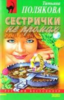 Полякова Татьяна Сестрички не промах 5-04-001182-2