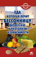 Стрельникова Наталья Еда, которая лечит бессонницу, депрессию, алкоголизм и зависимости 978-5-389-02521-9