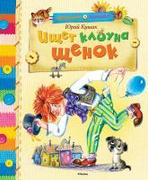 Кушак Юрий Ищет клоуна щенок 978-5-389-06642-7