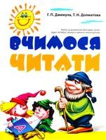 Джемула Галина, Долматова Т. Вчимося читати 978-966-444-244-9