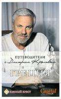 Дмитрий Крылов Греция 978-5-699-32337-1