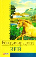Дрозд Володимир Ирій: Повісті, оповідання 978-966-03-3886-9