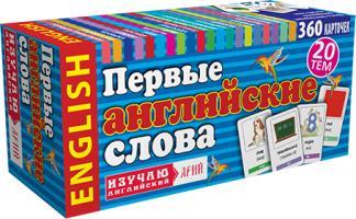 Олийнык Елена Первые английские слова. 360 карточек 978-966-498-398-0