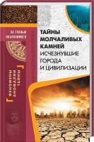 Демус В. сост. Тайны молчаливых камней. Исчезнувшие города и цивилизации 978-617-12-4131-2