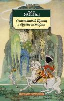 Уайльд Оскар Счастливый Принц и другие истории 978-5-389-08115-4