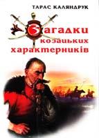 Каляндрук Тарас Загадки козацьких характерників : монографія 978-966-441-289-3